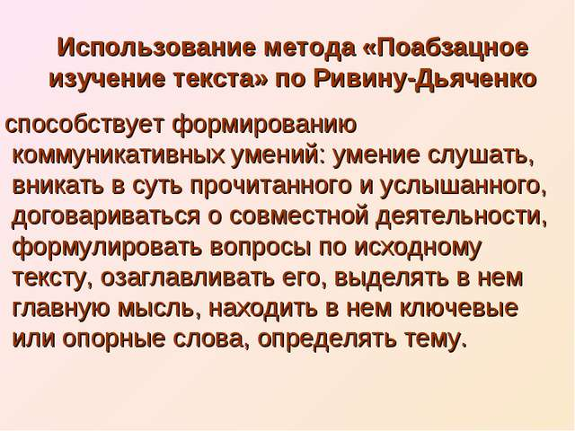 Использование метода «Поабзацное изучение текста» по Ривину-Дьяченко способст...