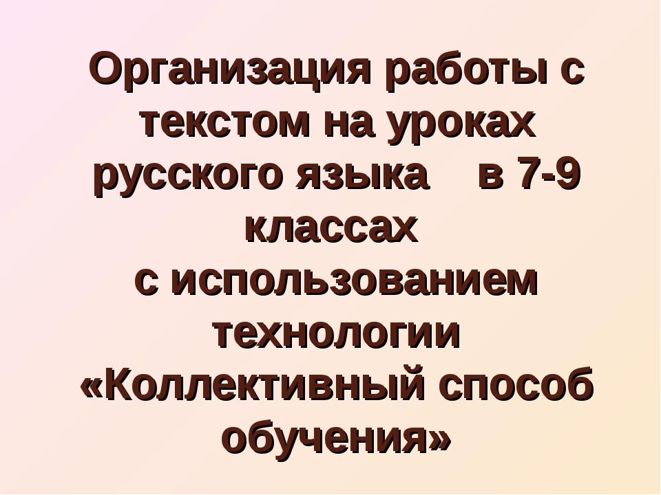 Организация работы с текстом на уроках русского языка в 7-9 классах с использ...