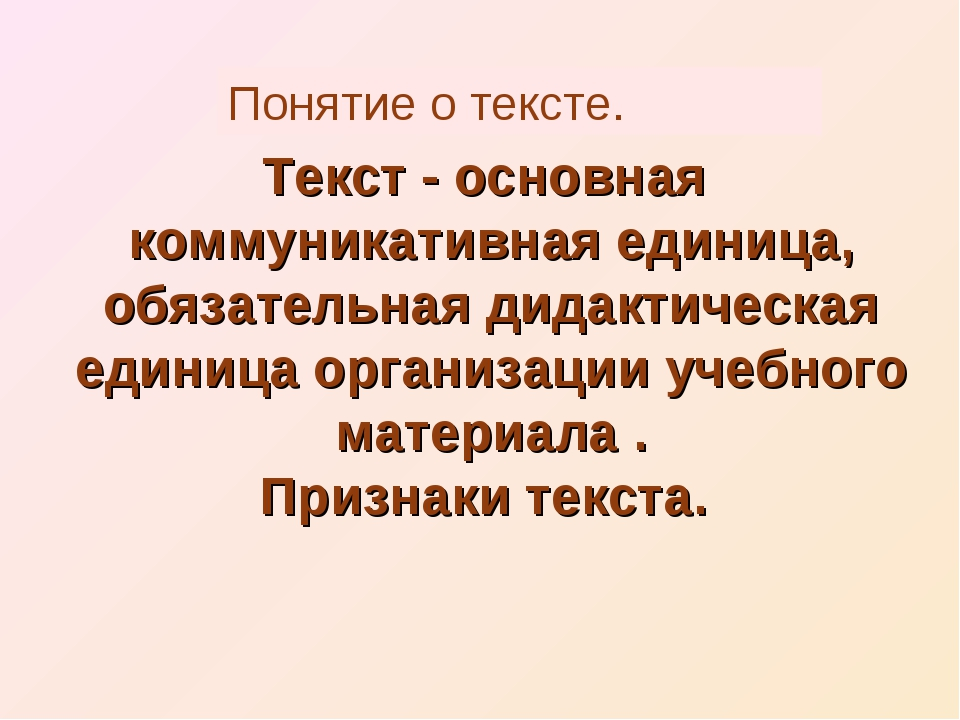 Понятие о тексте. Текст - основная коммуникативная единица, обязательная дида...