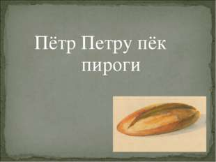 Пётр Петру пёк пироги