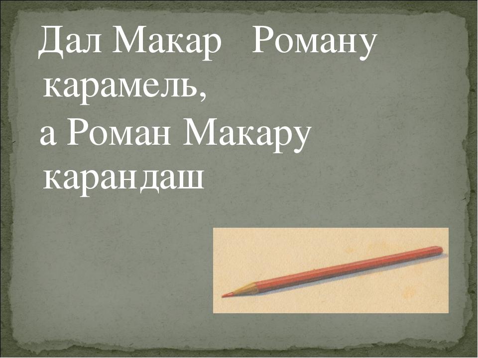 Дал Макар Роману карамель, а Роман Макару карандаш