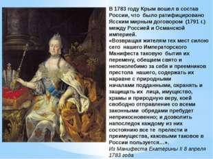 В 1783 году Крым вошел в состав России, что было ратифицировано Ясским мирным