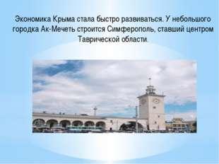 Экономика Крыма стала быстро развиваться. У небольшого городка Ак-Мечеть стр