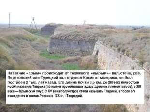 Название «Крым» происходит от тюркского «кырым»– вал, стена, ров. Перекопский
