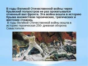 В годы Великой Отечественной войны через Крымский полуостров не раз прокатыв