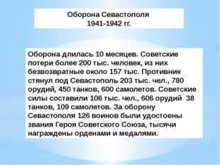 Оборона Севастополя 1941-1942 гг. Оборона длилась 10 месяцев. Советские потер