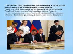 17 марта 2014 г. была провозглашена Республика Крым, в состав которой вошел