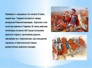 Примерно с середины I по начало IV века нашей эры Таврика входила в сферу инт