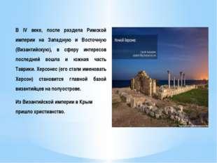В IV веке, после раздела Римской империи на Западную и Восточную (Византийску