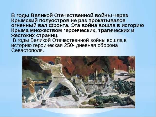 В годы Великой Отечественной войны через Крымский полуостров не раз прокатыв...