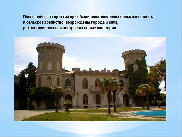 После войны в короткий срок были восстановлены промышленность и сельское хозя...