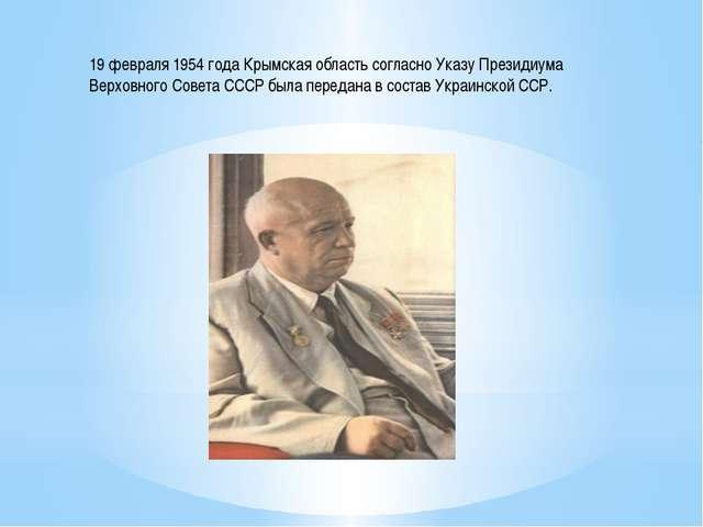 19 февраля 1954 года Крымская область согласно Указу Президиума Верховного Со...
