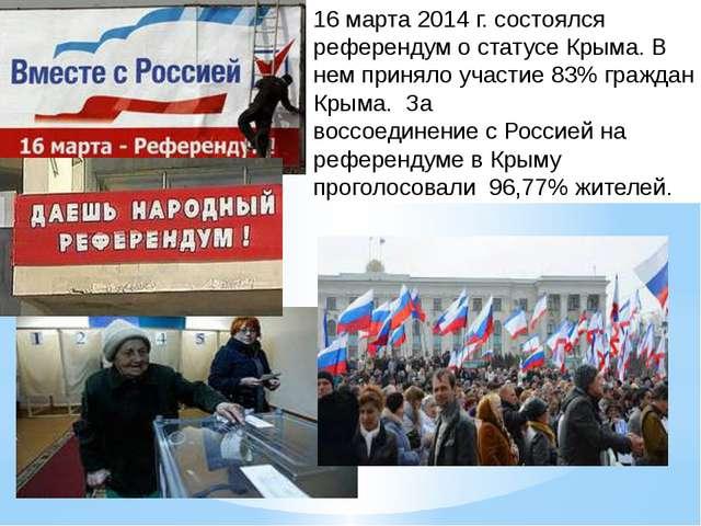 16 марта 2014 г. состоялся референдум о статусе Крыма. В нем приняло участие...