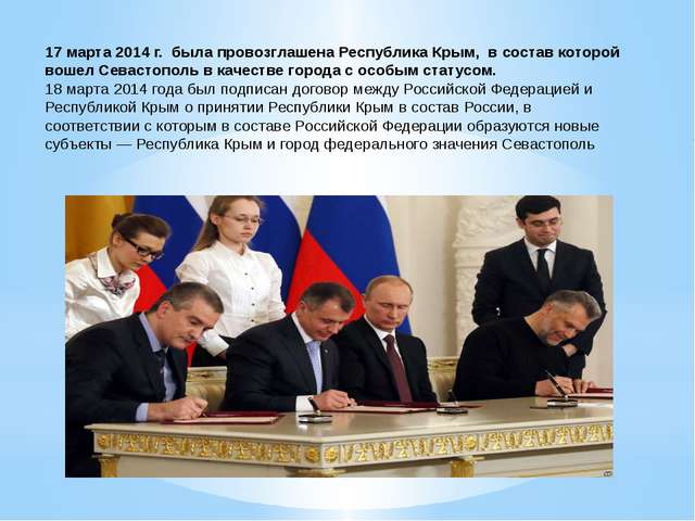 17 марта 2014 г. была провозглашена Республика Крым, в состав которой вошел...