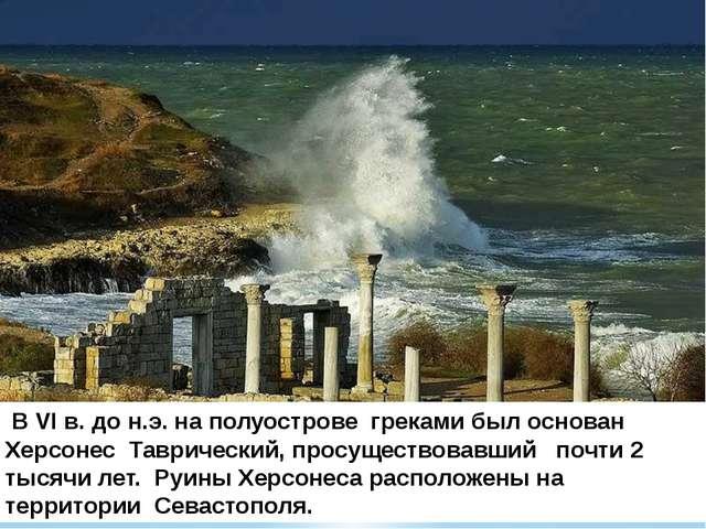 В VI в. до н.э. на полуострове греками был основан Херсонес Таврический, про...