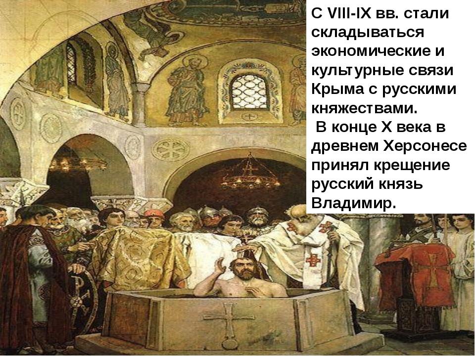 С VIII-IX вв. стали складываться экономические и культурные связи Крыма с рус...