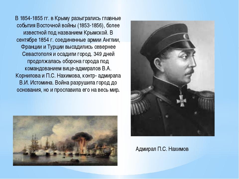 В 1854-1855 гг. в Крыму разыгрались главные события Восточной войны (1853-18...