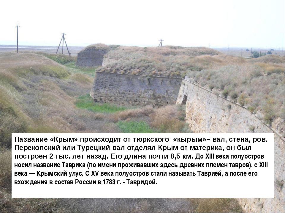 Название «Крым» происходит от тюркского «кырым»– вал, стена, ров. Перекопский...
