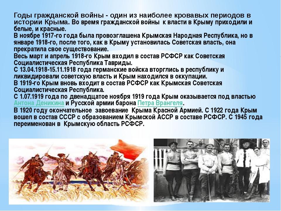 Годы гражданской войны - один из наиболее кровавых периодов в истории Крыма....