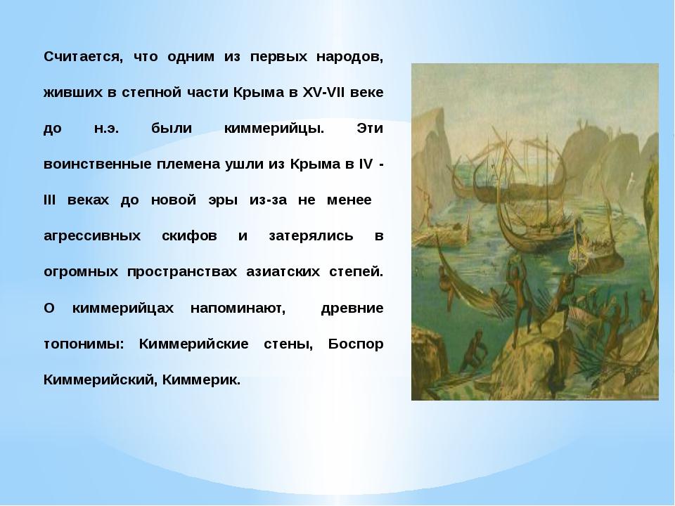 Считается, что одним из первых народов, живших в степной части Крыма в XV-VII...