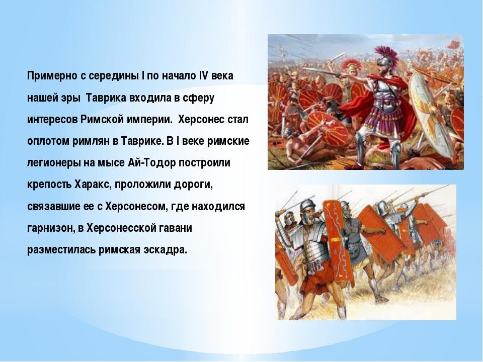 Примерно с середины I по начало IV века нашей эры Таврика входила в сферу инт...