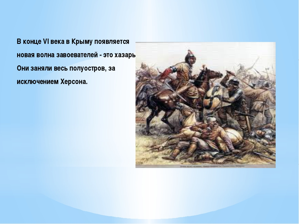 В конце VI века в Крыму появляется новая волна завоевателей - это хазары. Они...
