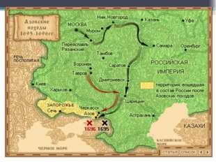 1694 год – Петру Алексеевичу исполнилось 22 года