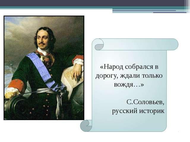 «Народ собрался в дорогу, ждали только вождя…» С.Соловьев, русский историк