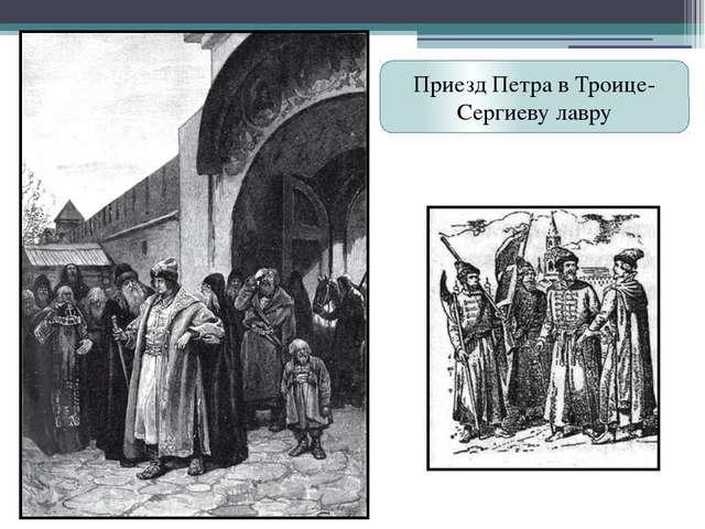 Приезд Петра в Троице-Сергиеву лавру