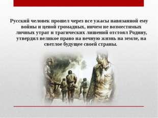 Русский человек прошел через все ужасы навязанной ему войны и ценой громадных