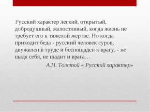 Русский характер легкий, открытый, добродушный, жалостливый, когда жизнь не