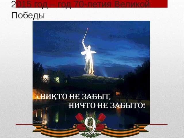 2015 год – год 70-летия Великой Победы
