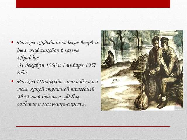 Рассказ «Судьба человека» впервые был опубликован в газете «Правда» 31 декаб...