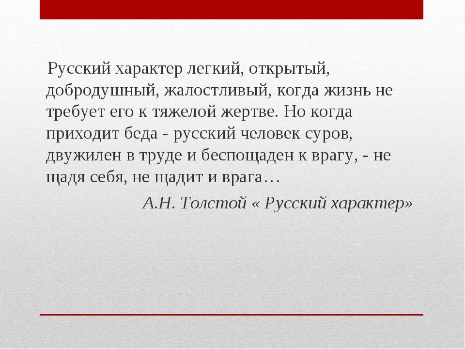 Русский характер легкий, открытый, добродушный, жалостливый, когда жизнь не...