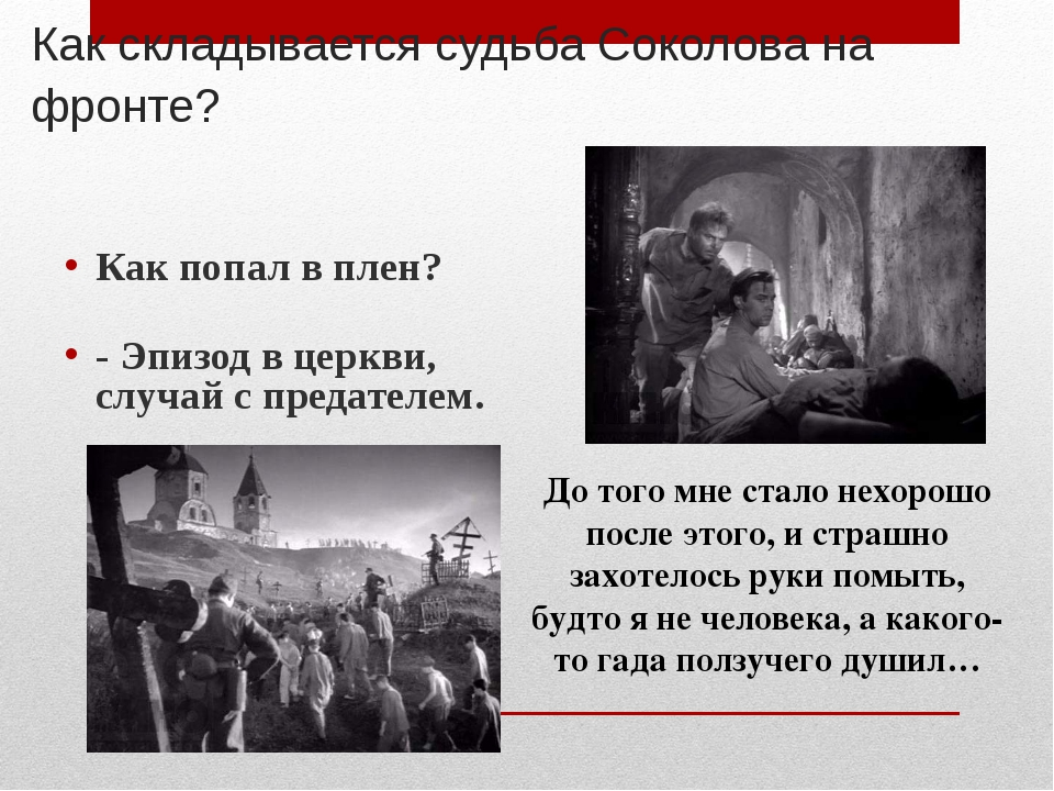 Как складывается судьба Соколова на фронте? Как попал в плен? - Эпизод в церк...