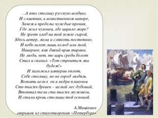 …А кто столицу русскую воздвиг, И славянин, в воинственном напоре, Зачем в пр