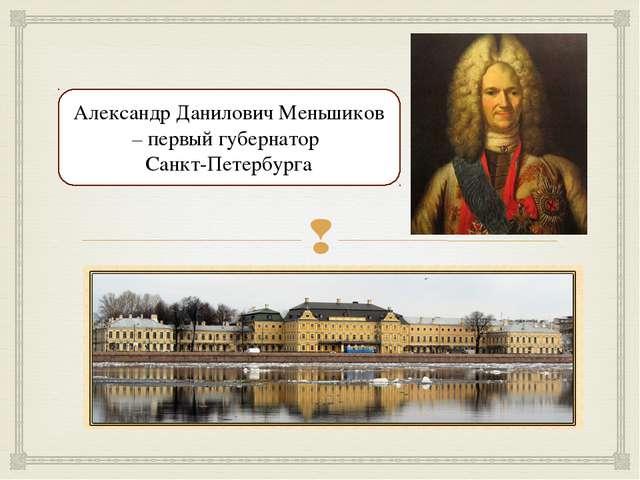Александр Данилович Меньшиков – первый губернатор Санкт-Петербурга 