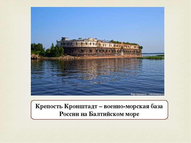 Крепость Кронштадт – военно-морская база России на Балтийском море