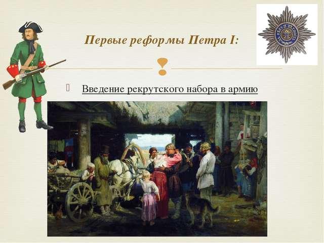 Первые реформы Петра I: Введение рекрутского набора в армию 