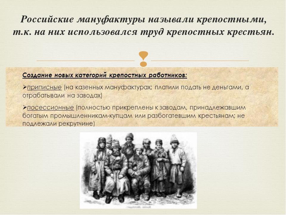 Российские мануфактуры называли крепостными, т.к. на них использовался труд к...
