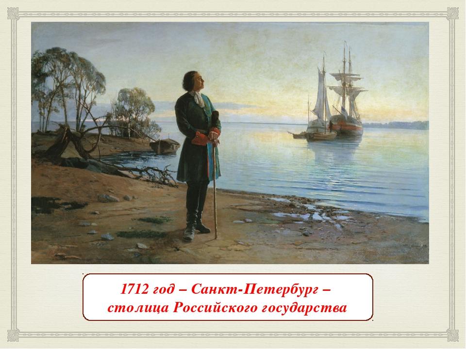 1712 год – Санкт-Петербург – столица Российского государства 