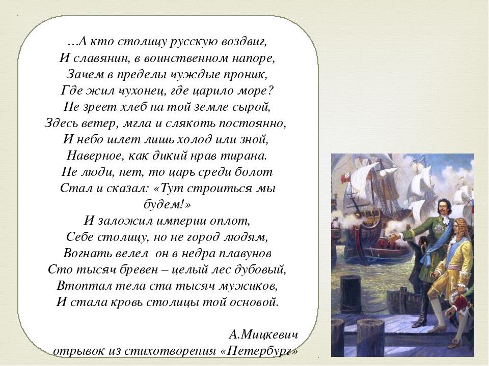 …А кто столицу русскую воздвиг, И славянин, в воинственном напоре, Зачем в пр...
