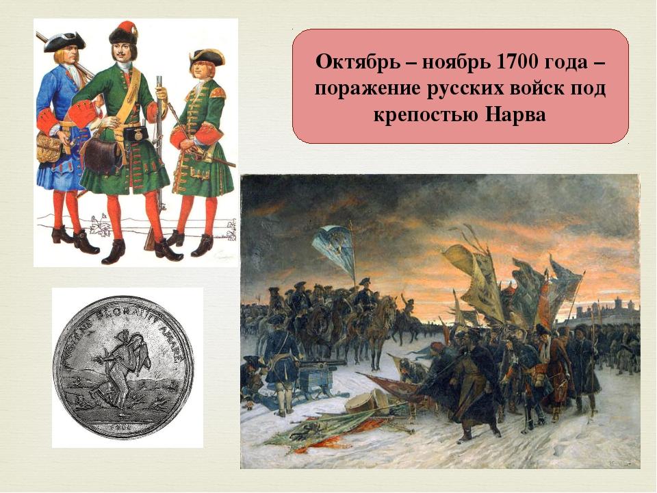 Октябрь – ноябрь 1700 года – поражение русских войск под крепостью Нарва