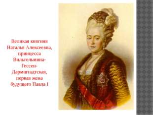 Великая княгиня Наталья Алексеевна, принцесса Вильгельмина-Гессен-Дармштадтск