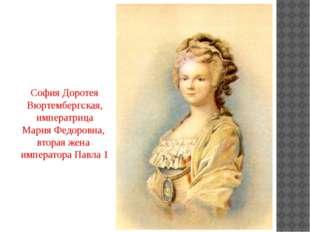 София Доротея Вюртембергская, императрица Мария Федоровна, вторая жена импера