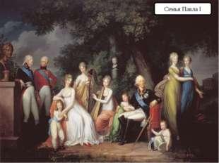 Семья Павла I