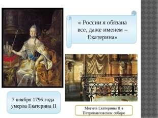 Могила Екатерины II в Петропавловском соборе « России я обязана все, даже име