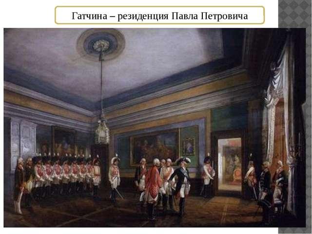 Гатчина – резиденция Павла Петровича