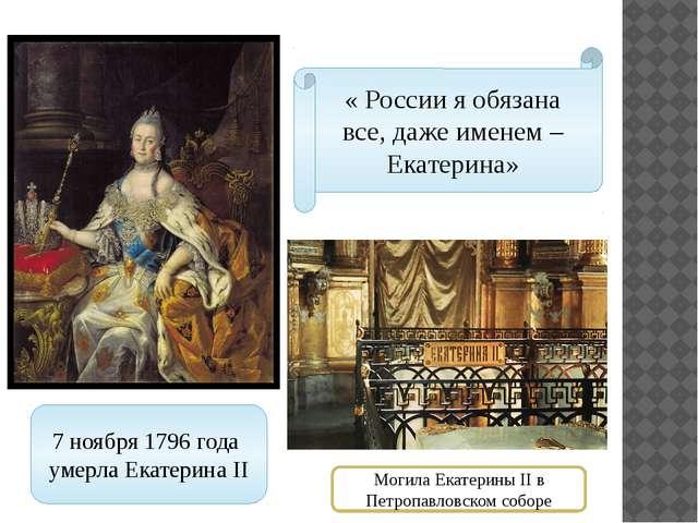 Могила Екатерины II в Петропавловском соборе « России я обязана все, даже име...