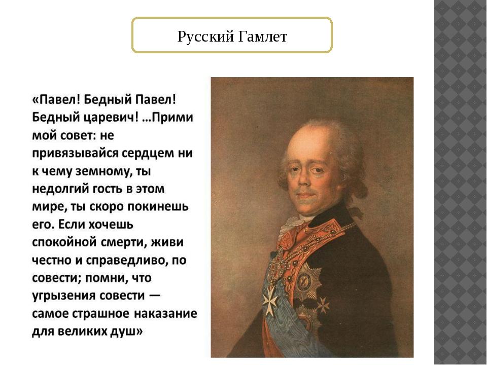 Русский Гамлет